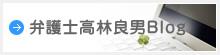 弁護士高林良男Blog